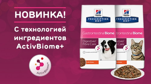 Gostrointestinal Biome Products